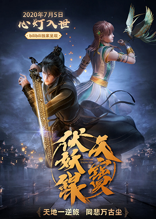 legend of fuang