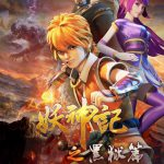 Tales of Demons and Gods 3